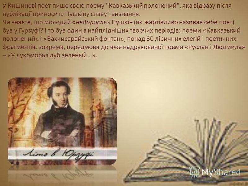 У Кишиневі поет пише свою поему