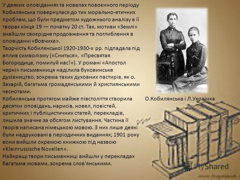 У деяких оповіданнях та новелах повоєнного періоду Кобилянська повернулася до тих морально-етичних проблем, що були предметом художнього аналізу в її творах кінця 19 початку 20 ст. Так, мотиви «Землі» знайшли своєрідне продовження та поглиблення в оп