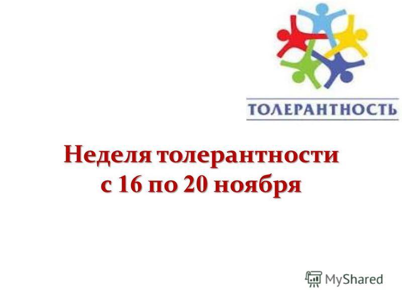 Неделя толерантности с 16 по 20 ноября