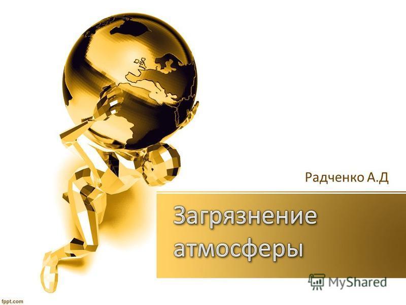 Радченко А.Д