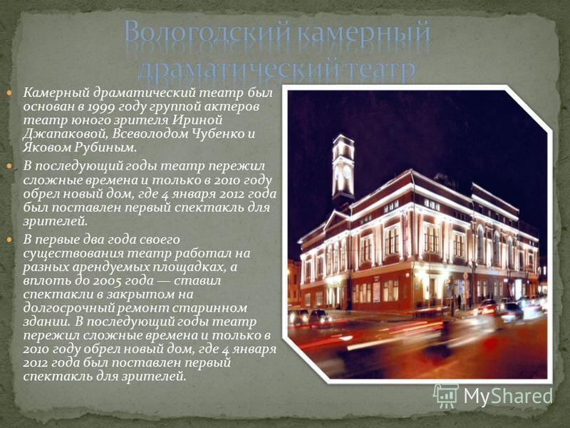 Камерный драматический театр был основан в 1999 году группой актеров театр юного зрителя Ириной Джапаковой, Всеволодом Чубенко и Яковом Рубиным. В последующий годы театр пережил сложные времена и только в 2010 году обрел новый дом, где 4 января 2012