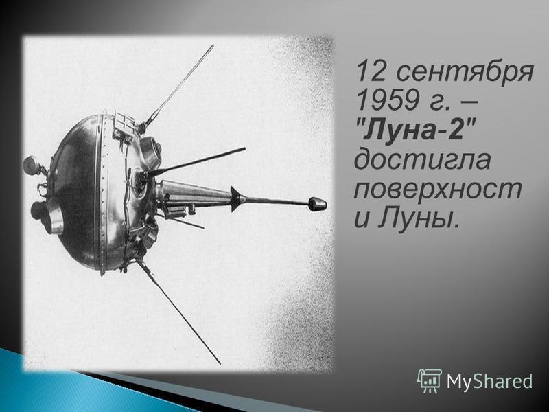 12 сентября 1959 г. – Луна-2 достигла поверхности Луны.