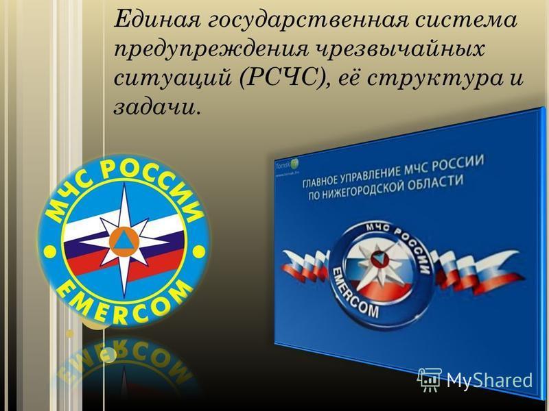 Единая государственная система предупреждения чрезвычайных ситуаций (РСЧС), её структура и задачи.