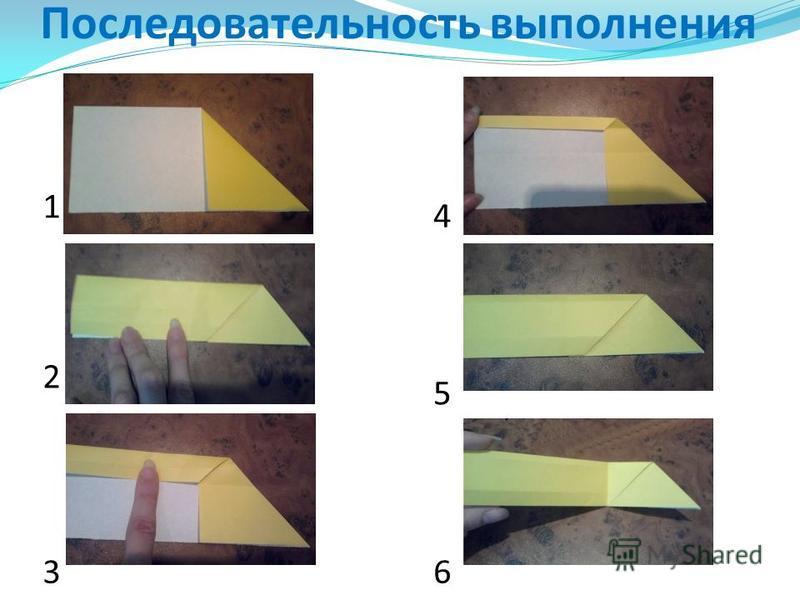 Все складки и сгибы нужно выполнять аккуратно; Четче совмещать стороны или углы изделия; Нужно соблюдать азбуку условных обозначений; Выполнять работу в указанной последовательности.