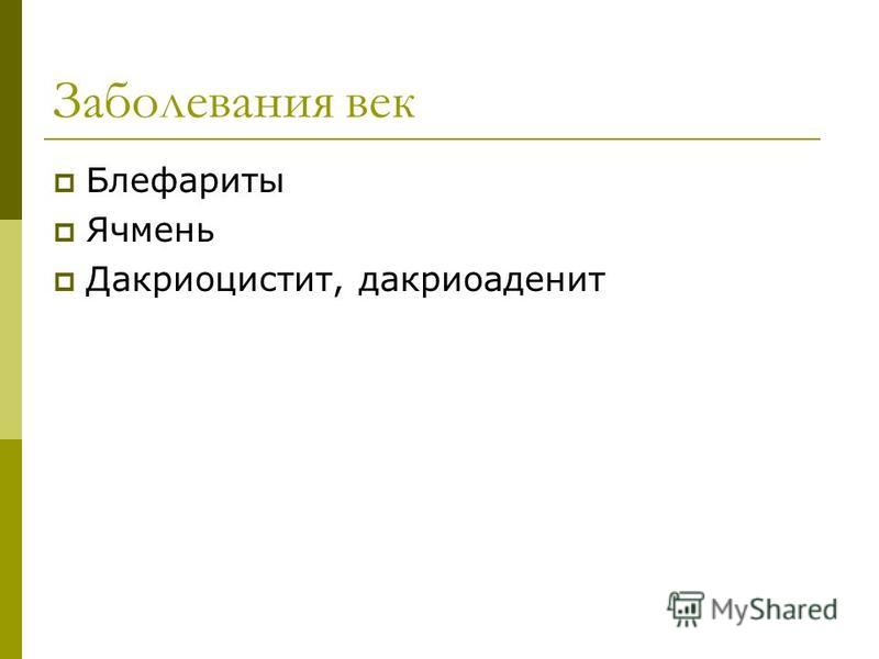Заболевания век Блефариты Ячмень Дакриоцистит, дакриоаденит