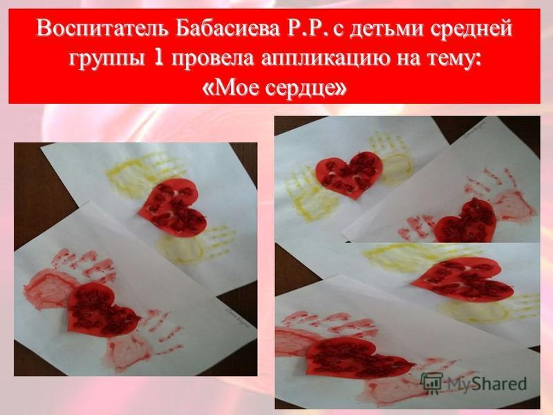 Воспитатель Бабасиева Р. Р. с детьми средней группы 1 провела аппликацию на тему : « Мое сердце »