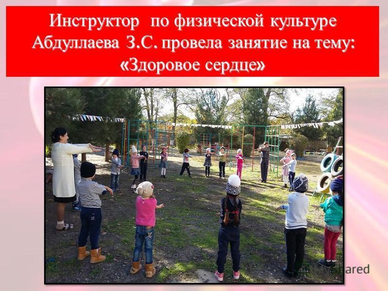Инструктор по физической культуре Абдуллаева З. С. провела занятие на тему : « Здоровое сердце »