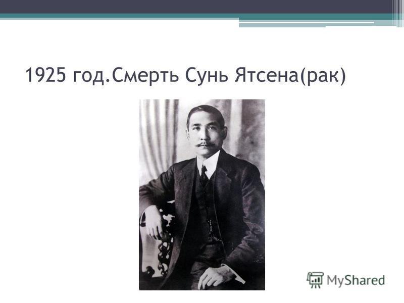 1925 год.Смерть Сунь Ятсена(рак)