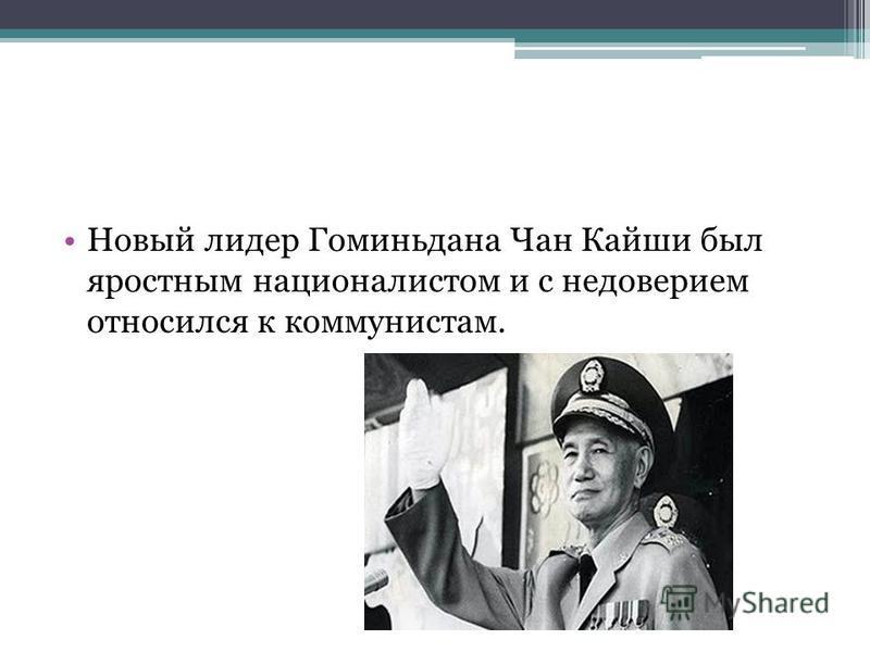 Новый лидер Гоминьдана Чан Кайши был яростным националистом и с недоверием относился к коммунистам.