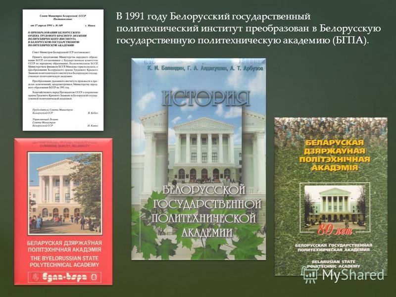 В 1991 году Белорусский государственный политехнический институт преобразован в Белорусскую государственную политехническую академию (БГПА).