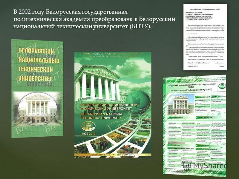 В 2002 году Белорусская государственная политехническая академия преобразована в Белорусский национальный технический университет (БНТУ).