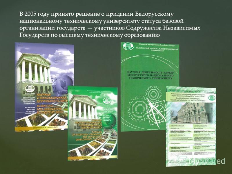 В 2005 году принято решение о придании Белорусскому национальному техническому университету статуса базовой организации государств участников Содружества Независимых Государств по высшему техническому образованию