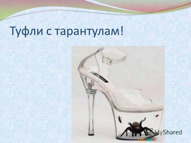 Туфли с тарантулам!