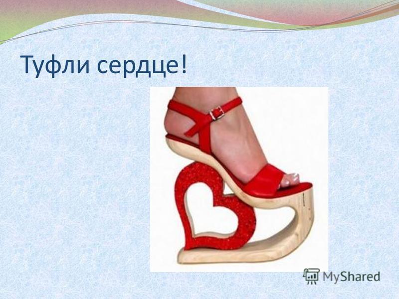 Туфли сердце!