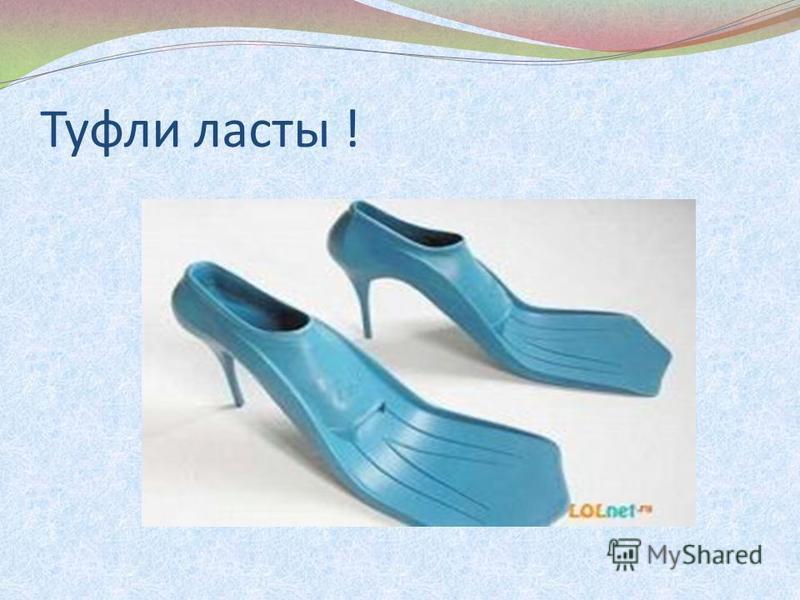 Туфли ласты !
