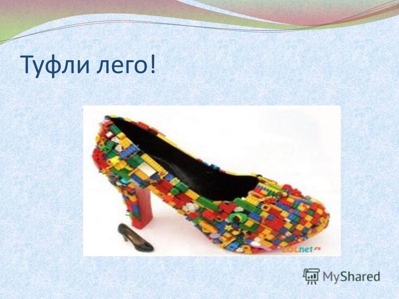 Туфли лего!