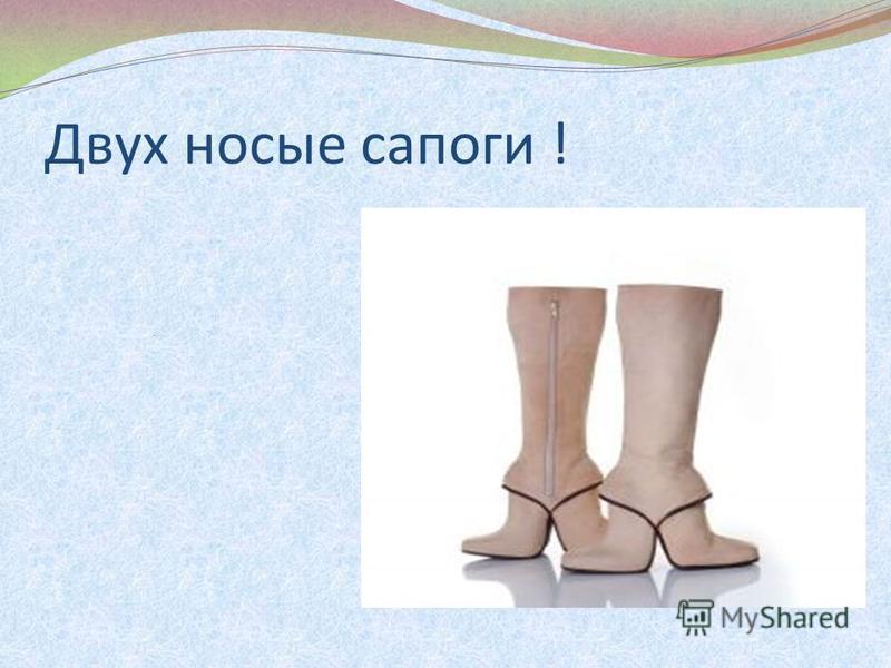 Двух новые сапоги !.