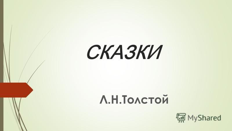 СКАЗКИ Л.Н.Толстой