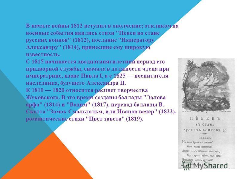 В начале войны 1812 вступил в ополчение; откликом на военные события явились стихи