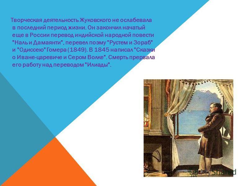Творческая деятельность Жуковского не ослабевала в последний период жизни. Он закончил начатый еще в России перевод индийской народной повести