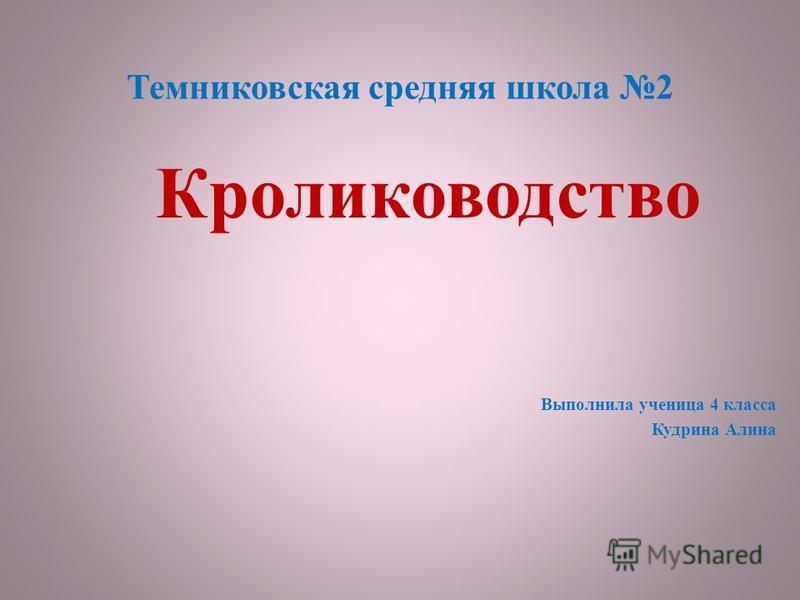 Темниковская средняя школа 2 Кролиководство Выполнила ученица 4 класса Кудрина Алина