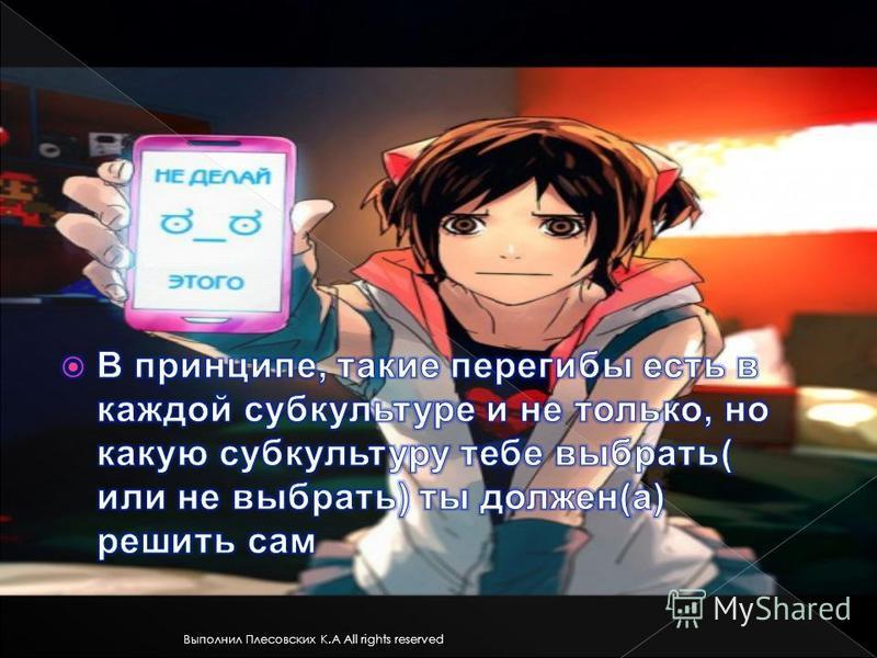 Выполнил Плесовских К.А All rights reserved