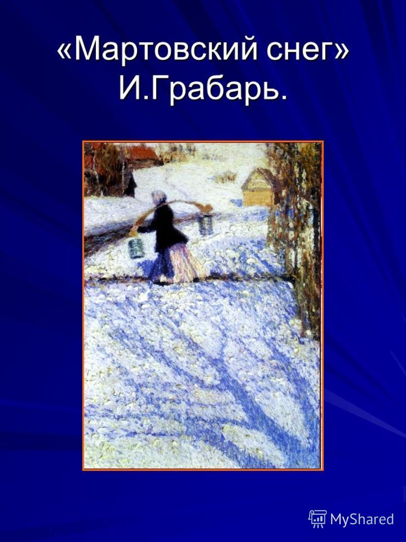 «Мартовский снег» И.Грабарь.