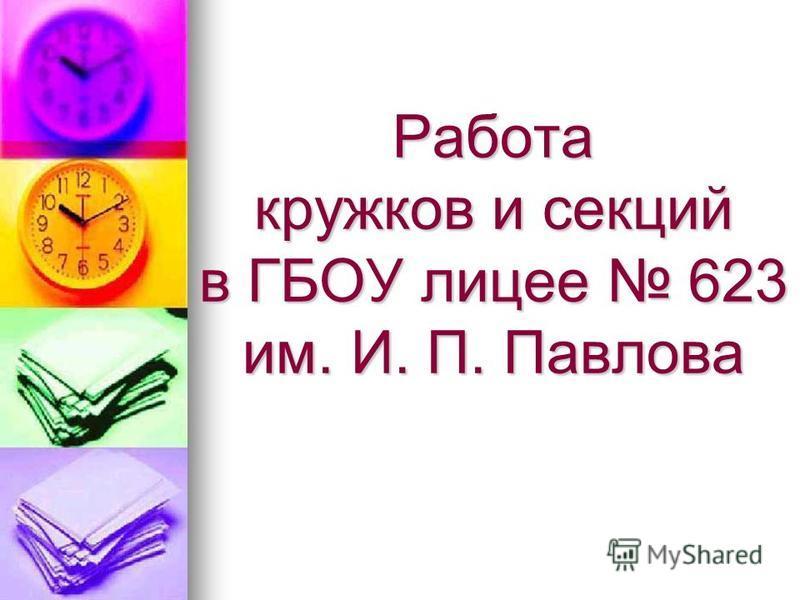 Работа кружков и секций в ГБОУ лицее 623 им. И. П. Павлова