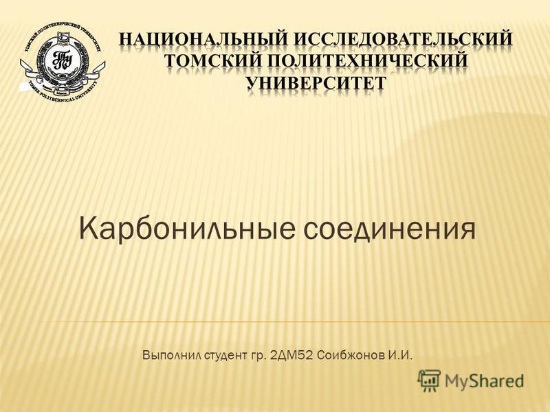 Карбонильные соединения Выполнил студент гр. 2ДМ52 Соибжонов И.И.