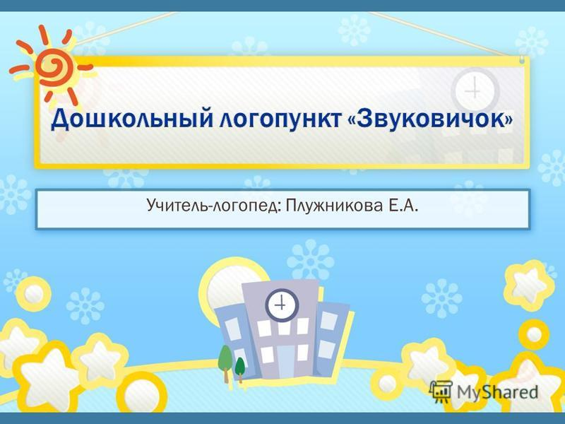 Учитель-логопед: Плужникова Е.А.