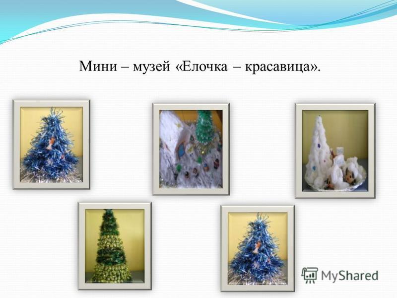 Мини – музей «Елочка – красавица».
