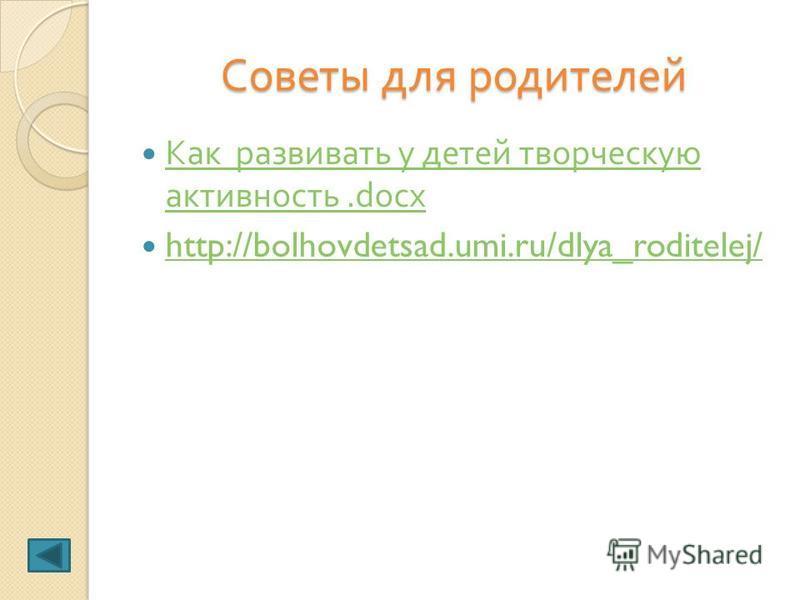 Советы для родителей Как развивать у детей творческую активность.docx Как развивать у детей творческую активность.docx http://bolhovdetsad.umi.ru/dlya_roditelej/