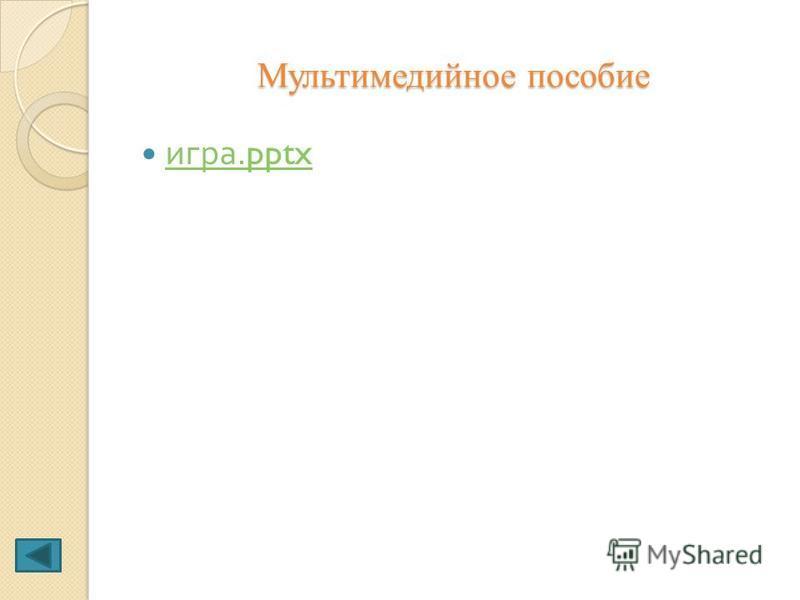 Мультимедийное пособие игра.pptx игра.pptx