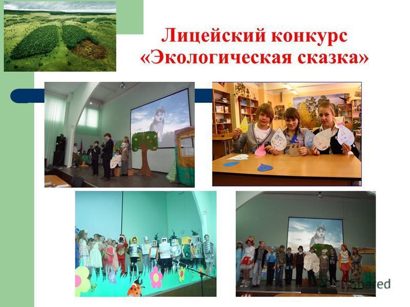 Лицейский конкурс «Экологическая сказка»