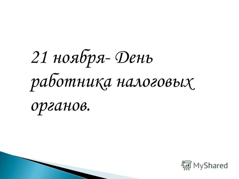 21 ноября- День работника налоговых органов.
