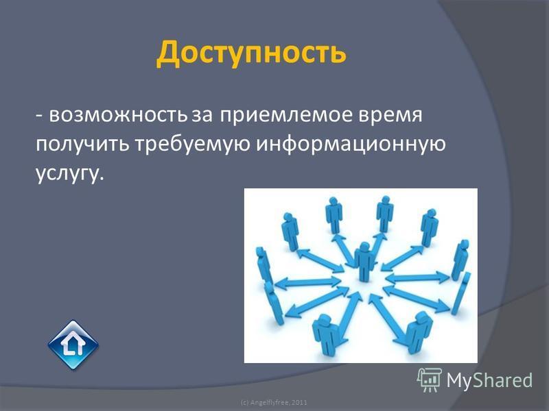- возможность за приемлемое время получить требуемую информационную услугу. (c) Angelflyfree, 2011 Доступность