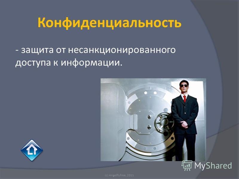 - защита от несанкционированного доступа к информации. (c) Angelflyfree, 2011 Конфиденциальность