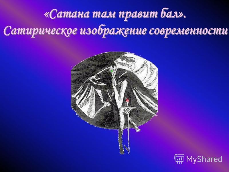 Предварительные выводы Булгаков полемизирует на равных и с художественной, и с вероисповедальной литературой. В результате полемики выстраивается многомерная художественная концепция самого Булгакова. Произведение приобретает философский подтекст. Ск