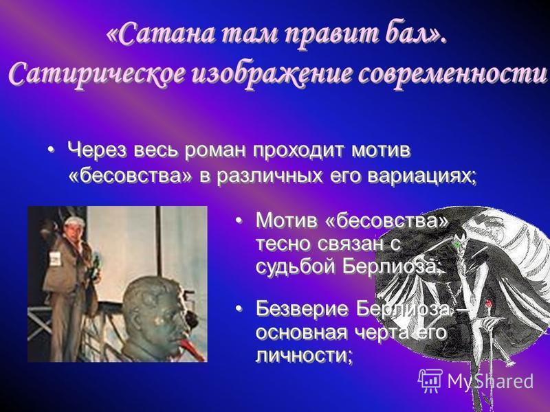 «Сатана там правит бал». Сатирическое изображение современности