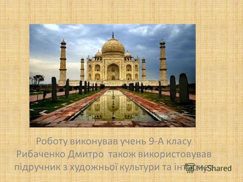 Роботу виконував учень 9-А класу Рибаченко Дмитро також використовував підручник з художньої культури та інтернет