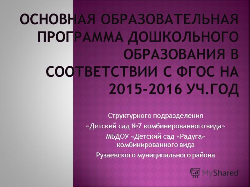 Структурного подразделения «Детский сад 7 комбинированного вида» МБДОУ «Детский сад «Радуга» комбинированного вида Рузаевского муниципального района