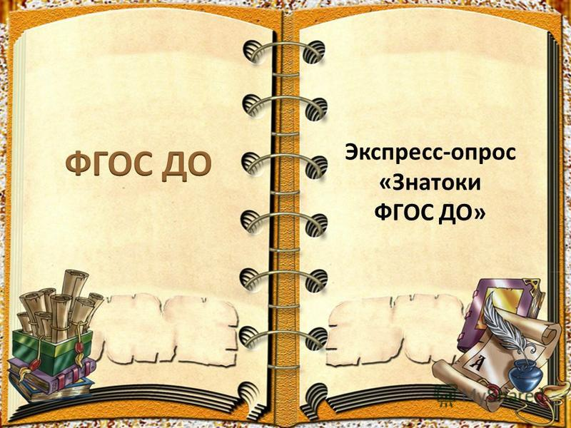 Экспресс-опрос «Знатоки ФГОС ДО»