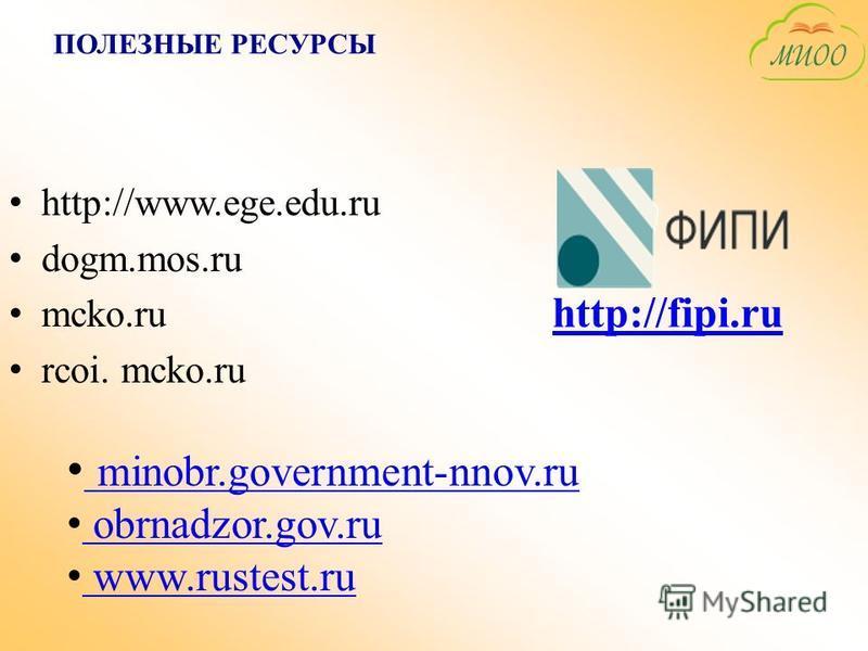 ПОЛЕЗНЫЕ РЕСУРСЫ http://www.ege.edu.ru dogm.mos.ru mcko.ru rcoi. mcko.ru http://fipi.ru minobr.government-nnov.ru minobr.government-nnov.ru obrnadzor.gov.ru www.rustest.ru