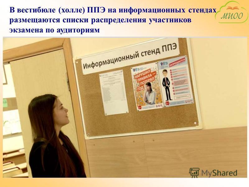 В вестибюле (холле) ППЭ на информационных стендах размещаются списки распределения участников экзамена по аудиториям