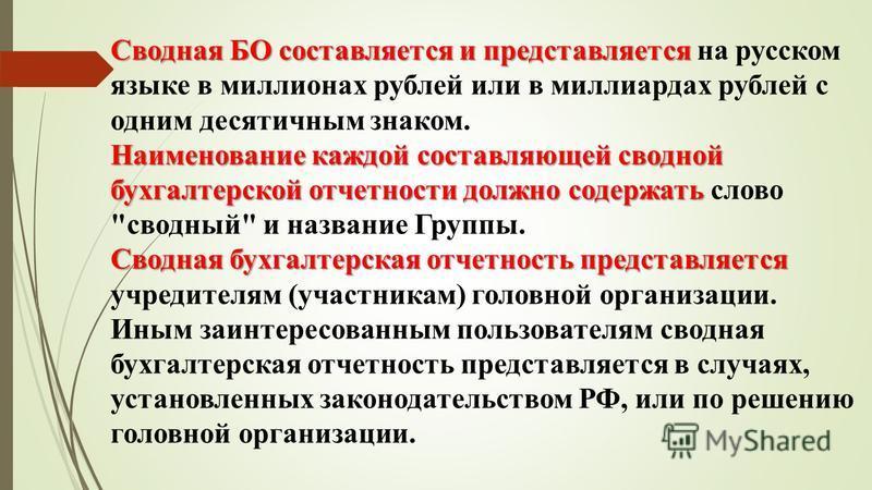 Сводная БО составляется и представляется Сводная БО составляется и представляется на русском языке в миллионах рублей или в миллиардах рублей с одним десятичным знаком. Наименование каждой составляющей сводной бухгалтерской отчетности должно содержат