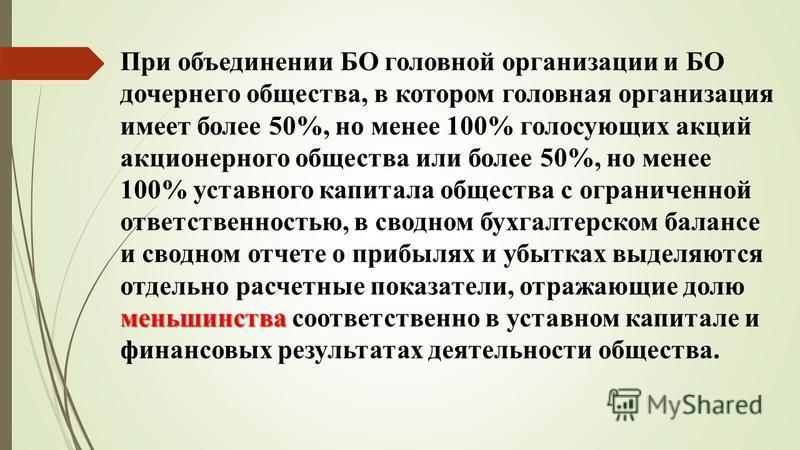 меньшинства При объединении БО головной организации и БО дочернего общества, в котором головная организация имеет более 50%, но менее 100% голосующих акций акционерного общества или более 50%, но менее 100% уставного капитала общества с ограниченной