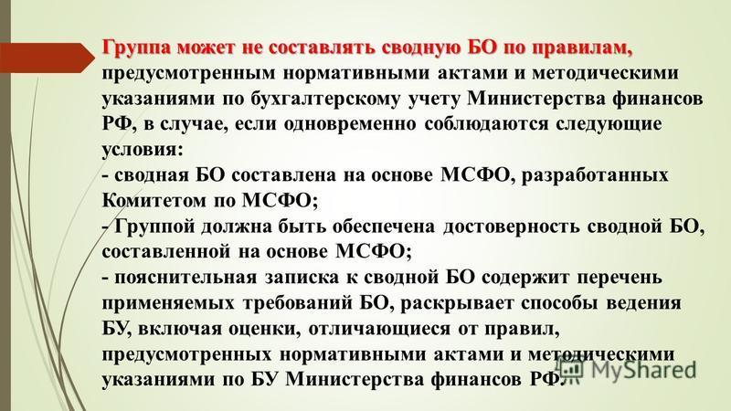 Группа может не составлять сводную БО по правилам, Группа может не составлять сводную БО по правилам, предусмотренным нормативными актами и методическими указаниями по бухгалтерскому учету Министерства финансов РФ, в случае, если одновременно соблюда