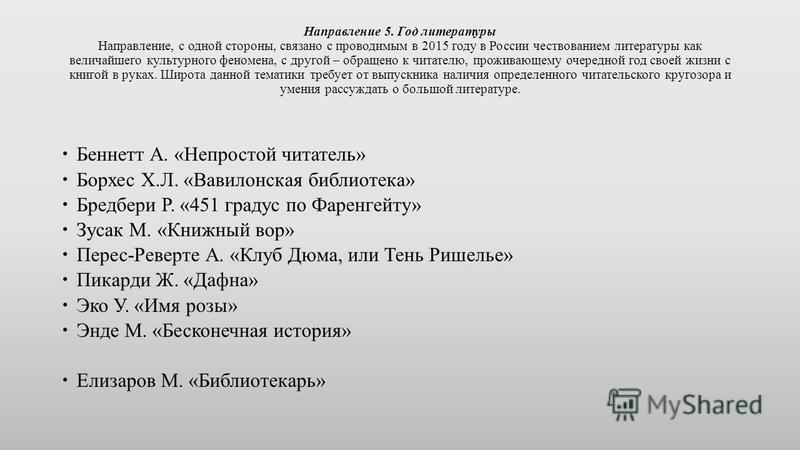 Направление 5. Год литературы Направление, с одной стороны, связано с проводимым в 2015 году в России чествованием литературы как величайшего культурного феномена, с другой – обращено к читателю, проживающему очередной год своей жизни с книгой в рука