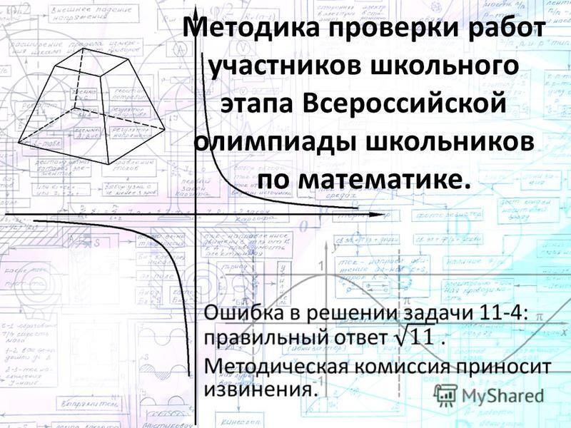 Методика проверки работ участников школьного этапа Всероссийской олимпиады школьников по математике.
