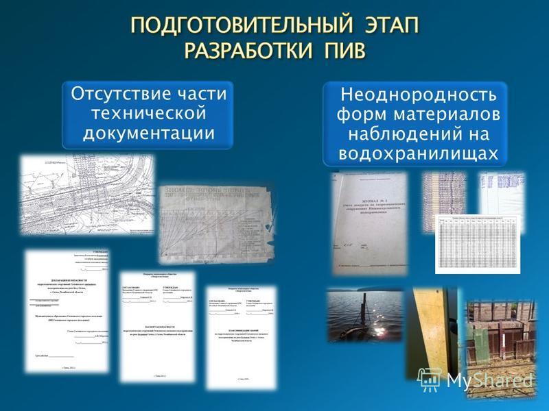 Отсутствие части технической документации Неоднородность форм материалов наблюдений на водохранилищах